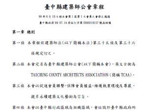 台中縣建築師公會章程