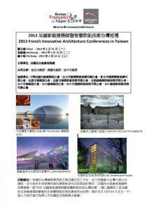 2013年4月法國建築大師台灣巡禮說明及報名表_Page_1