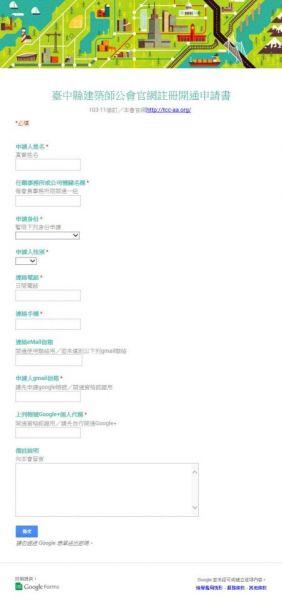 103-1116臺中縣建築師公會官網會員註冊申請書