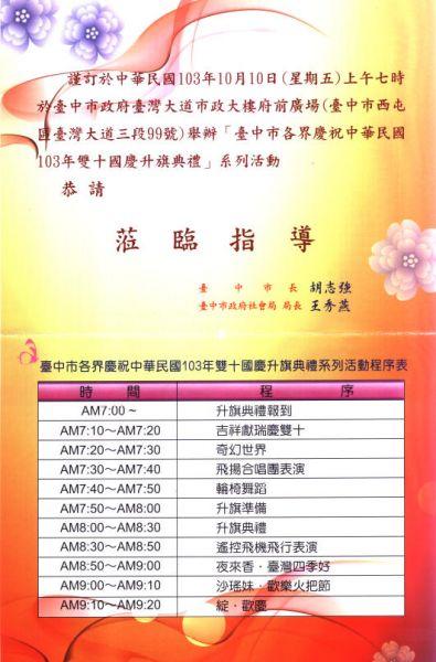103-1010台中市政府慶祝雙十國慶升旗典禮-請柬
