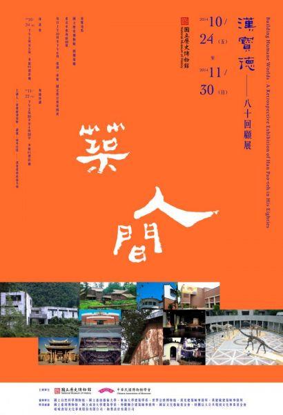 103-1024起-[築人間-漢寶德八十回顧展]-海報dm