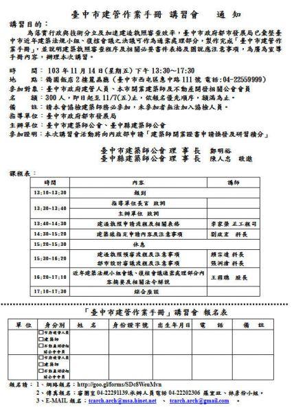 103-1114臺中市建管作業手冊講習會-通知及報名表